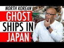 North Korean Ghost Ships In Japan Video 2018 - What Is North Korea Hiding From Us 🇰🇵 🛥️ 🇯🇵