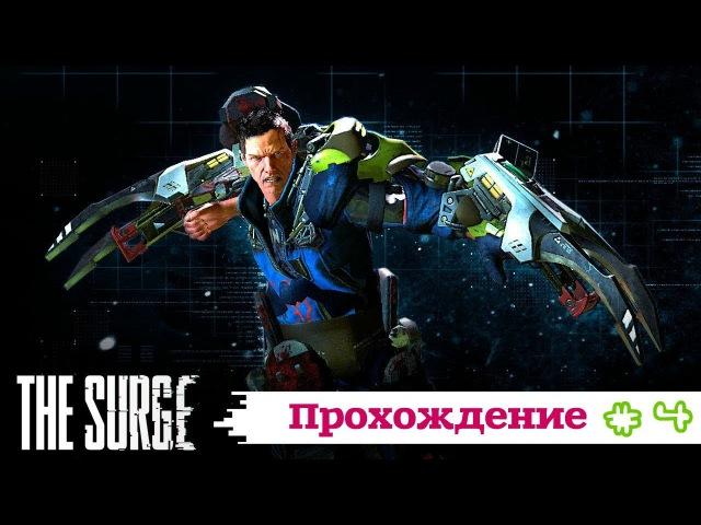 The Surge прохождение на русском ▶ Часть 4: Где найти лекарство для Дэйви модаксинол