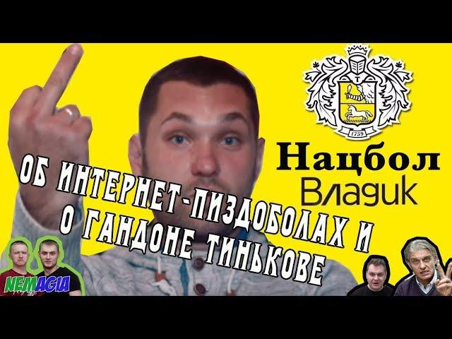 Нацбол Владик об интернет-пиздаболах, дешёвом сеансе Немагии и о гандоне Тинькове