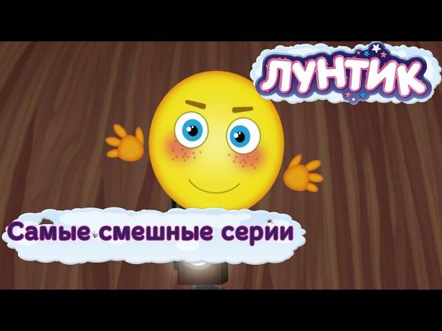 Лунтик - Самые смешные серии. Новые мультфильмы 2017