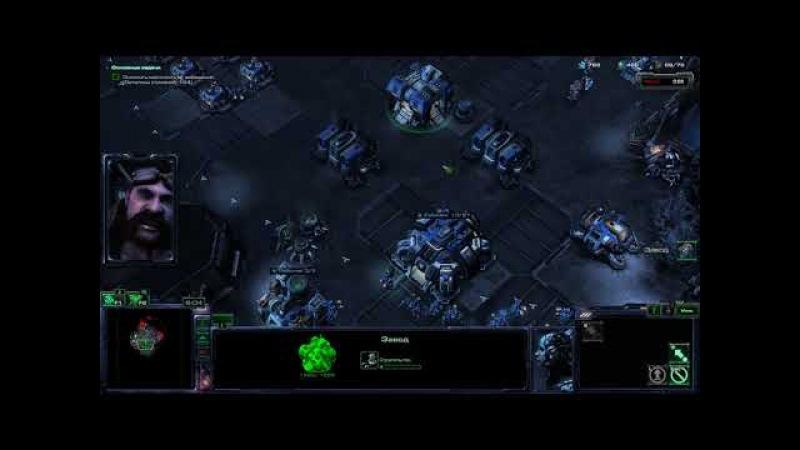 StarCraft 2 - Часть 4. Прохождение