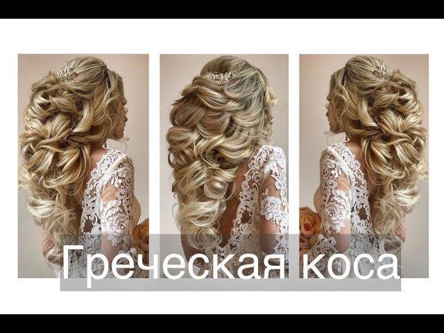 Как сделать греческую косу? Wedding hairstyle. Greek tail.