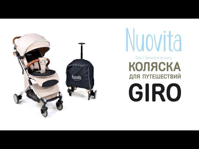Прогулочная коляска Nuovita Giro