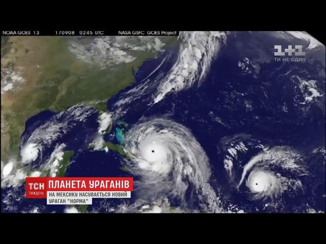 Планета ураганів: на Америку насуваються два нових шторми Хосе та Норма