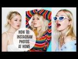 HOW TO TAKE HIGH QUALITY INSTAGRAM PHOTOS AT HOME Kallie Kaiser