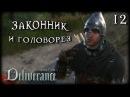 Законник и головорез ♛ Kingdom Come: Deliverance 12