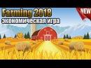 Farming 2018 игра с выводом денег. Заработок в интернете без вложений на играх.