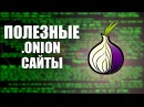 Полезные Даркнет сайты .onion ссылки