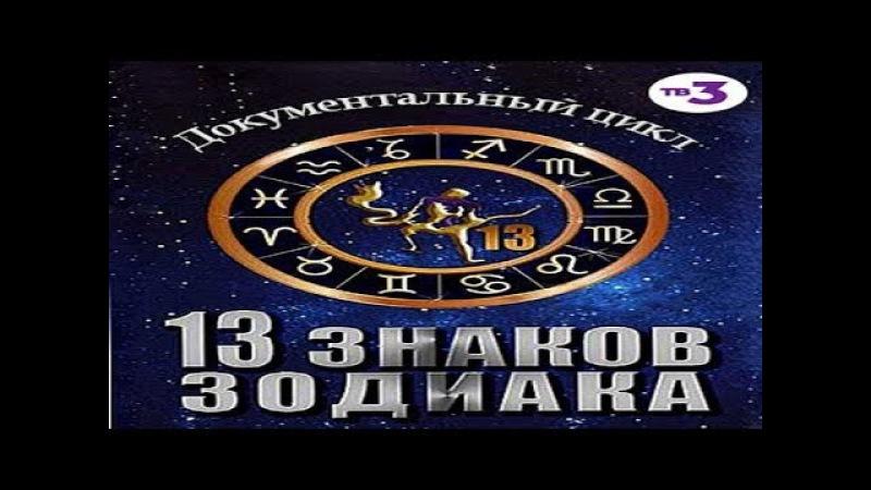 13 знаков зодиака Близнецы 22 Мая 21 Июня