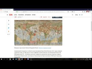 Как журнал ПМ рушить глобальный заговор по искажению реальных карт мира. Карта А...