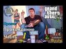 Прохождение Grand Theft Auto V GTA 5 с Русской озвучкой Часть 1 Пролог