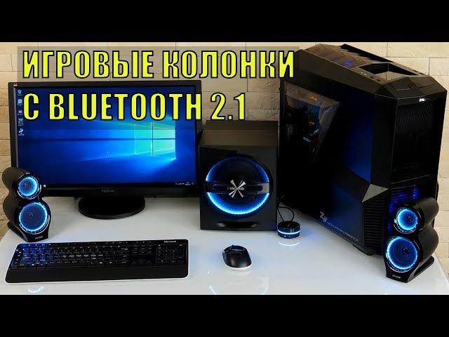 Microlab T-10: игровые колонки 2.1 с поддержкой Bluetooth