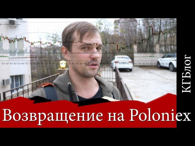 Возвращение на poloniex. торговля криптовалютой. КГБлог 22 серия.
