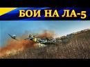 Бои на истребителе Ла 5 с переговорами ЧИТЕРСКИЕ ББ ШЕЧКИ IL 2 Sturmovik Battle of Stalingrad
