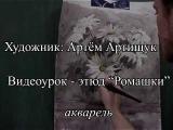 Цветы акварелью. Художник АРТИЩУК Артём этюд