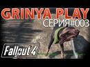 Fallout 4★Фоллаут 4►серия 003★Моя первая стычка★Выживание Прохождение Обзор Letsplay