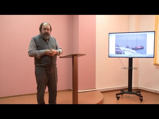 Открытая лекция В.Н. Матонина «Арктические экспедиции: история и люди»