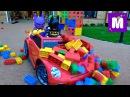 Гигантский ЛЕГО/ Играем в Бэтмен / Крушим конструктор на детской машине