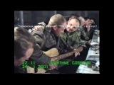 Две песни под гитару. Чечня. 24.1.2001 год. РБГ. Сп ВДВ