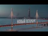 Rock Hit Neva_морской фасад. Лахта Центр.