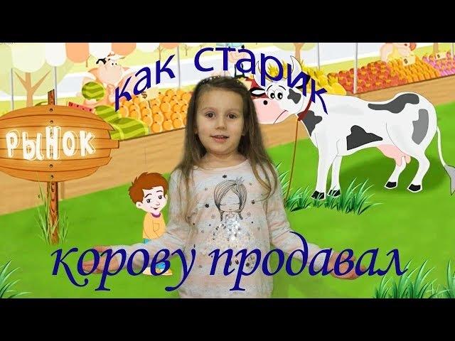 Как старик короову продавал, С. Михалков. Читает Ясмин (5 лет)
