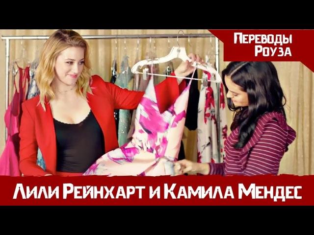 Камила Мендес и Лили Рейнхарт Помогают Одеться к ВЫПУСКНОМУ