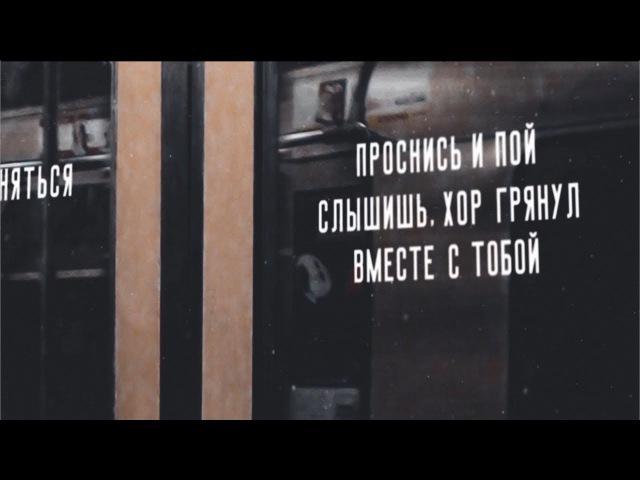 КОRSИКА - Обычные люди (Lyric Video)
