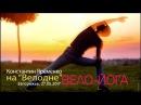 Вело йога на Велодне Константин Ярёменко 27 05 2017