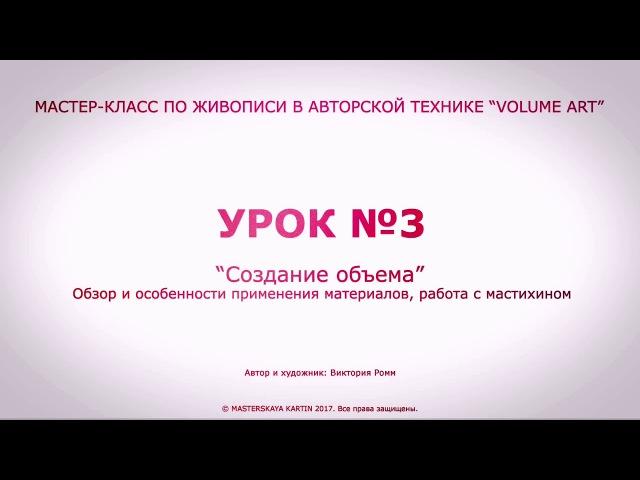 Промо: Урок 3 из видео-курса