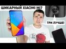 Xiaomi Mi7 шикарен. Камера Pixel 2 для Всех и 3х-глазые Монстры в 2018