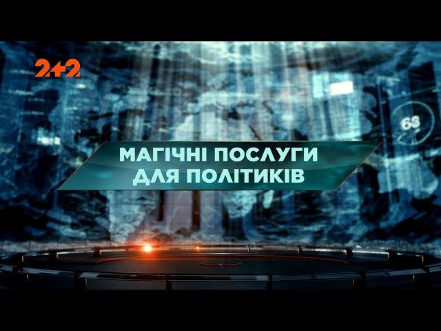 Магічні послуги для політиків – Затерянный мир. 95 выпуск