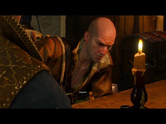 Ведьмак 3: Дикая Охота -