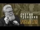 4. Спёртый воздух мира сего Только православные знают в чём смысл жизни отец Сергий Троицкий.
