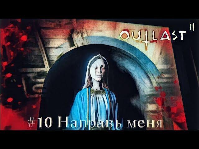 Outlast 2 10 Направь меня