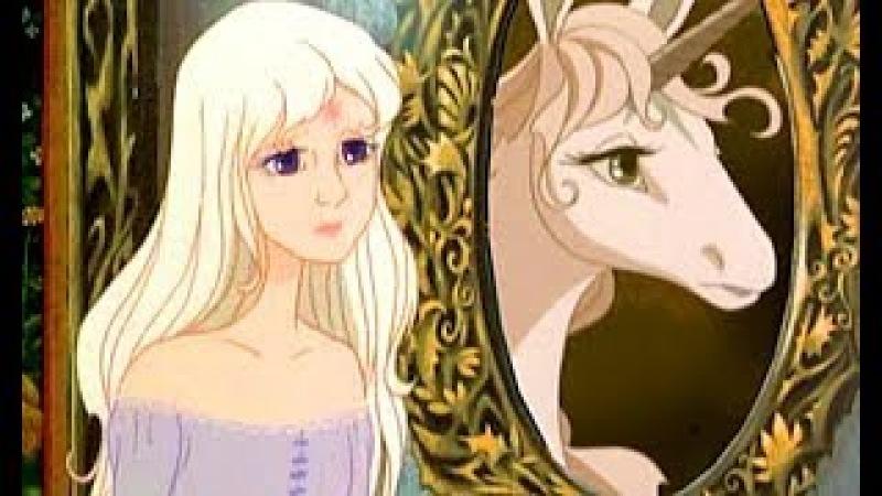 Последний Единорог / Last Unicorn