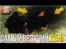 САМЫЙ ВЕЗУЧИЙ ДЕНЬ! CRMP GTA-RP