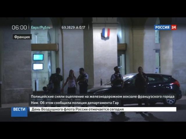 Новости на «Россия 24» • Полицейское оцепление на вокзале Нима снято