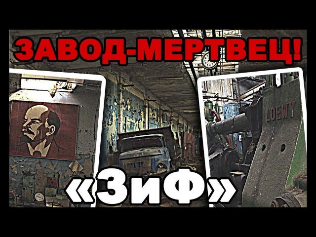 ЗИФ - Завод-мертвец! / ZIF is a dead factory!