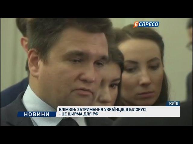 Клімкін затримання українців в Білорусі - це ширма для РФ