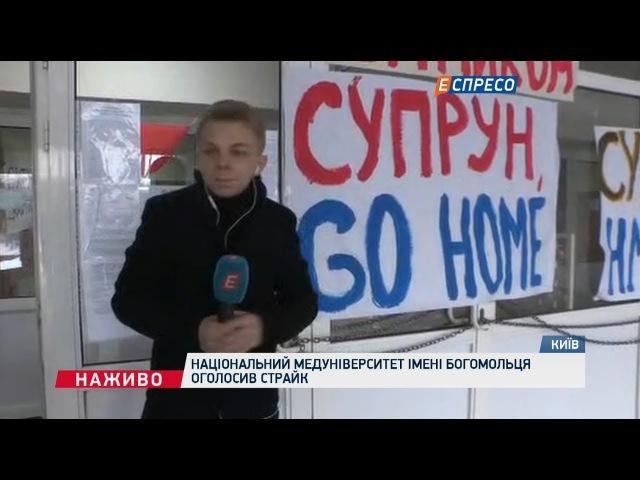 Національний медуніверситет імені Богомольця оголосив страйк