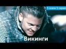 Викинги 5 сезон 5 серия - Русский Трейлер/Промо 2 Субтитры, 2017 Vikings 5x05 Promo