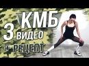 КМБ видео 3 пп десерт | Диетолог Татьяна Зайцева