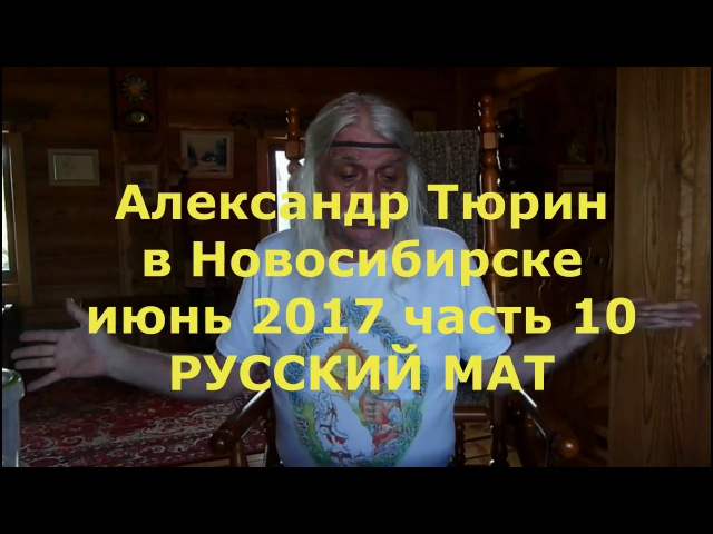 Александр Тюрин в Новосибирске ч.10 Русский мат
