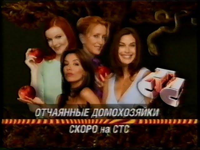 Отчаянные домохозяйки (СТС, 7.10.2005) Анонс