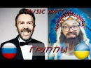 Русские и украинские группы | Music Battle - Часть 2