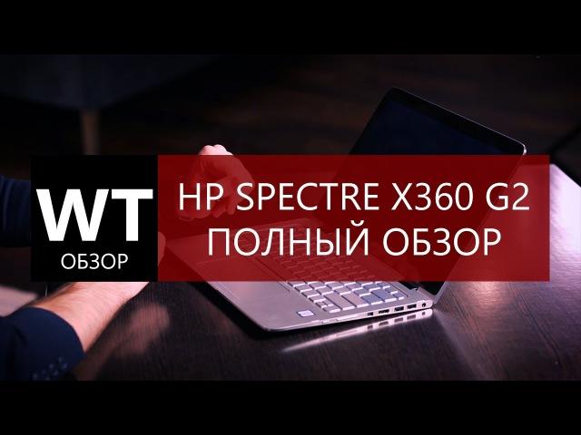 Обзор HP Spectre X360 G2 | Полная версия