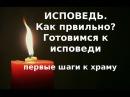 Православие. Исповедь. Как правильно называть свои грехи на исповеди Советы бат ...