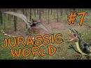 Jurassic World 7 МОЙ КРУГ ГОТОВ! ПЕРВЫЕ ДИНО!