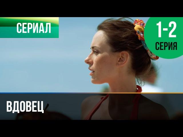 Вдовец | 1 и 2 серия - Мелодрама | Фильмы и сериалы - Русские мелодрамы