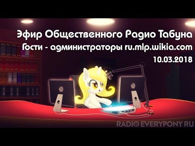 Эфир Общественного Радио Табуна 10.03.2018. Гости - администраторы ru.mlp.wikia.com